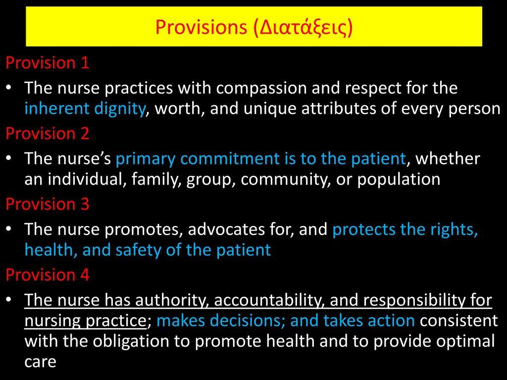 Provisions (Διατάξεις)