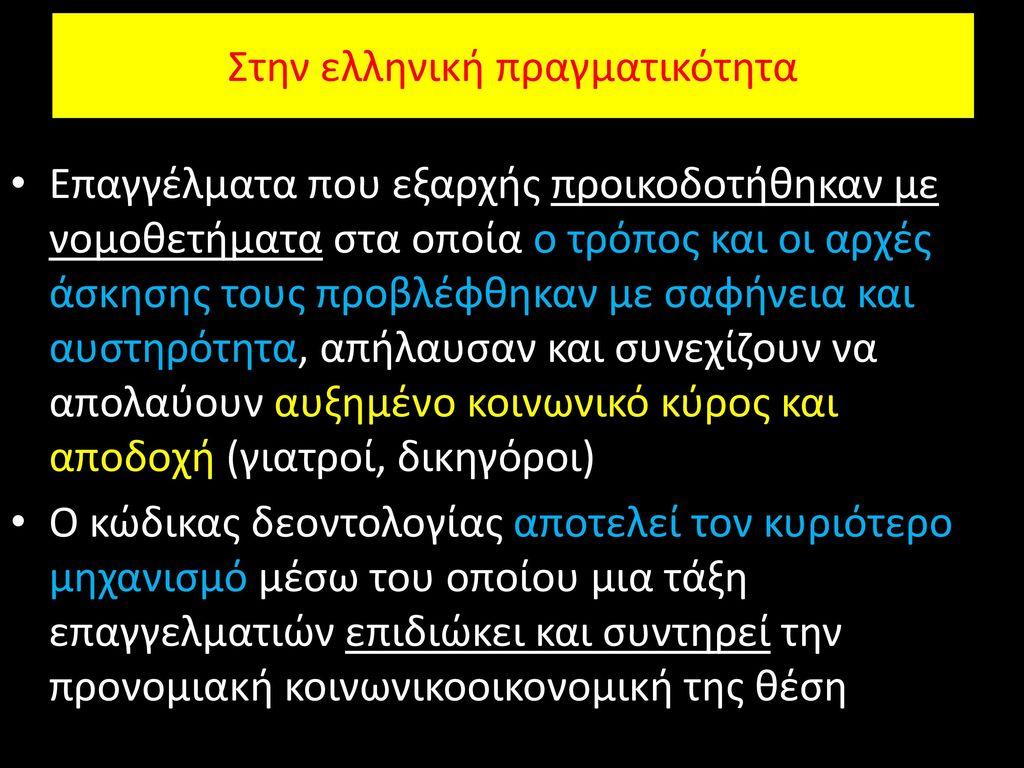 Στην ελληνική πραγματικότητα