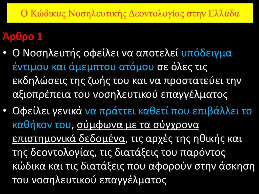 Ο Κώδικας Νοσηλευτικής Δεοντολογίας στην Ελλάδα