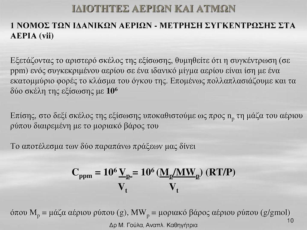 ΙΔΙΟΤΗΤΕΣ ΑΕΡΙΩΝ ΚΑΙ ΑΤΜΩΝ