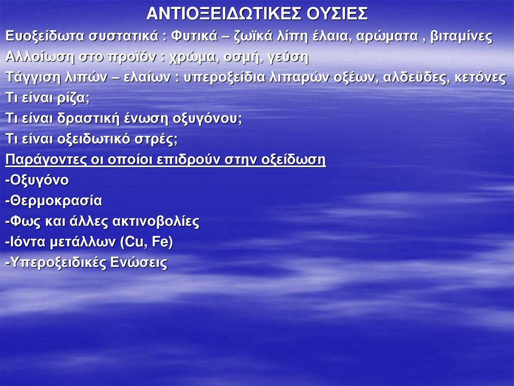 ANTIOΞΕΙΔΩΤΙΚΕΣ ΟΥΣΙΕΣ