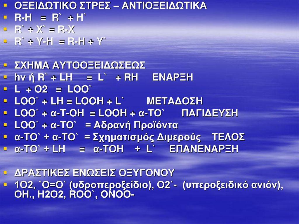 ΟΞΕΙΔΩΤΙΚΟ ΣΤΡΕΣ – ΑΝΤΙΟΞΕΙΔΩΤΙΚΑ