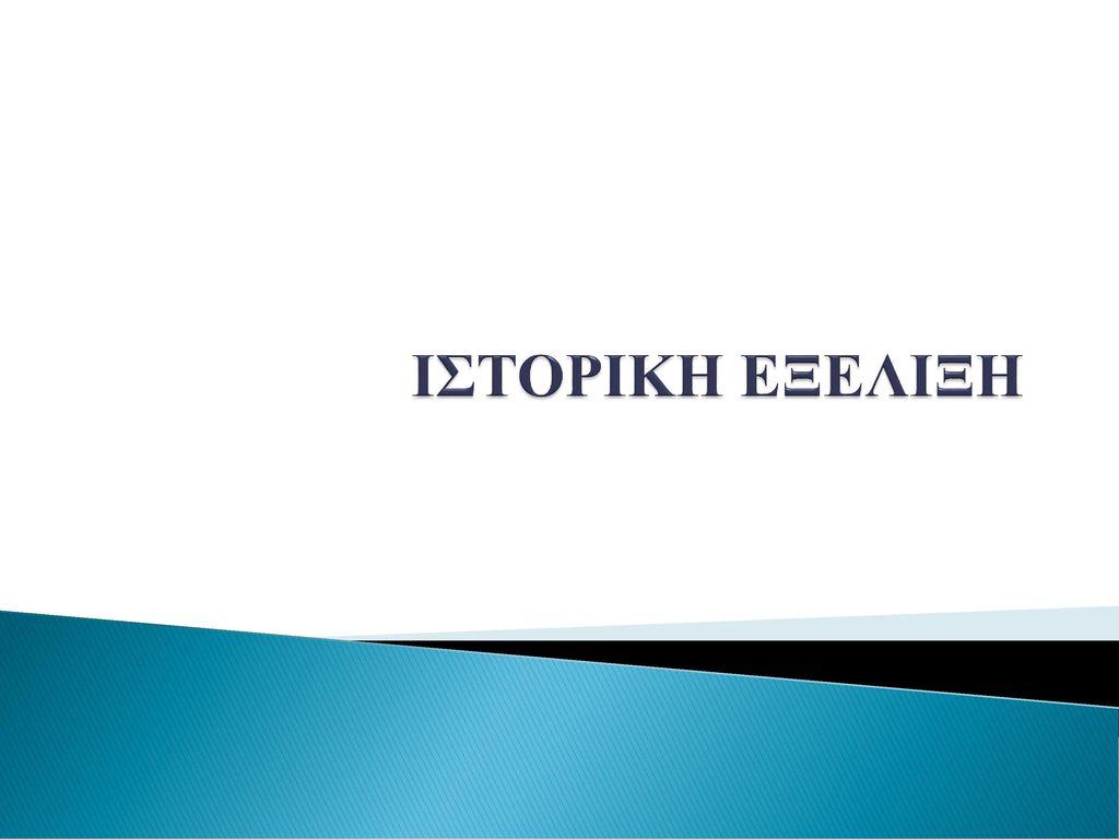 ΙΣΤΟΡΙΚΗ ΕΞΕΛΙΞΗ