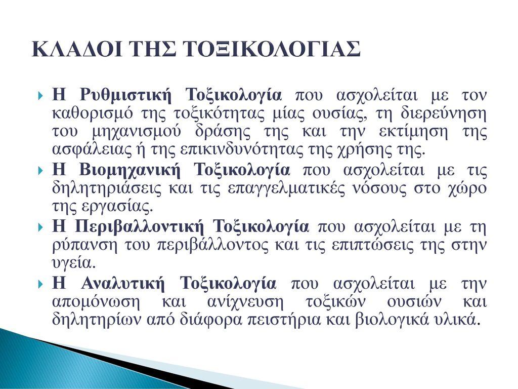 ΚΛΑΔΟΙ ΤΗΣ ΤΟΞΙΚΟΛΟΓΙΑΣ