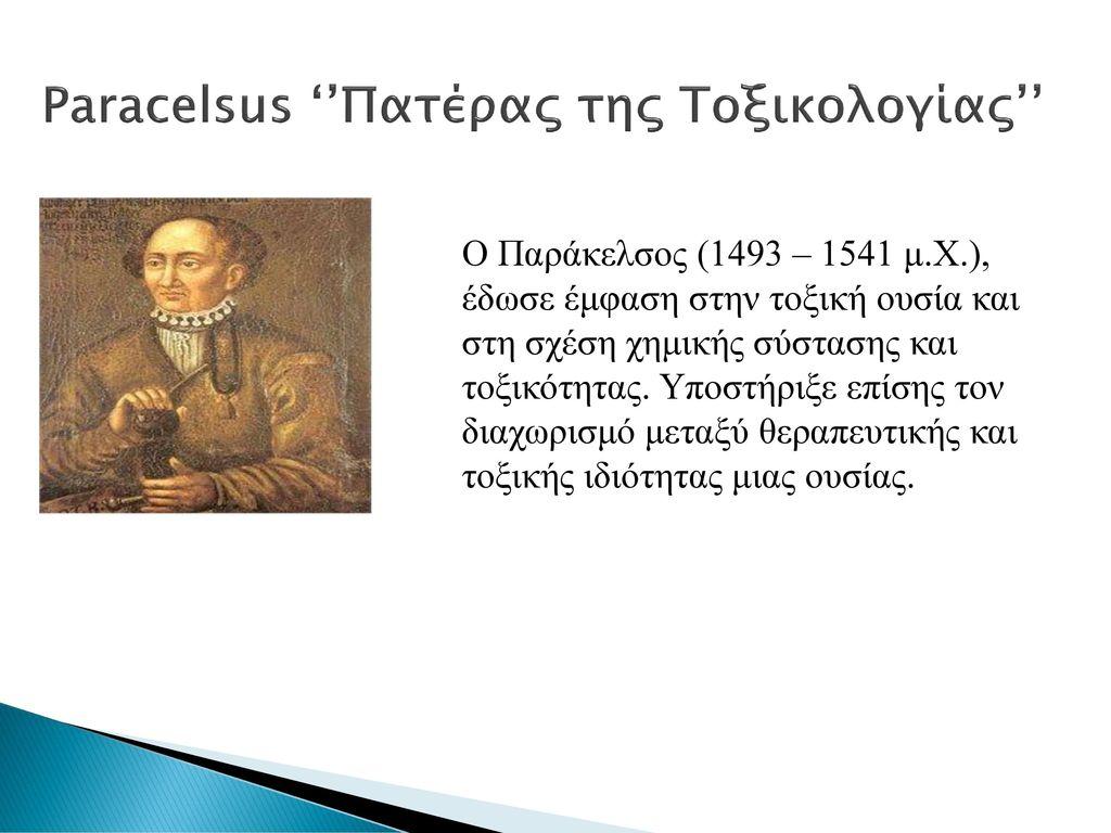 Paracelsus ''Πατέρας της Τοξικολογίας''