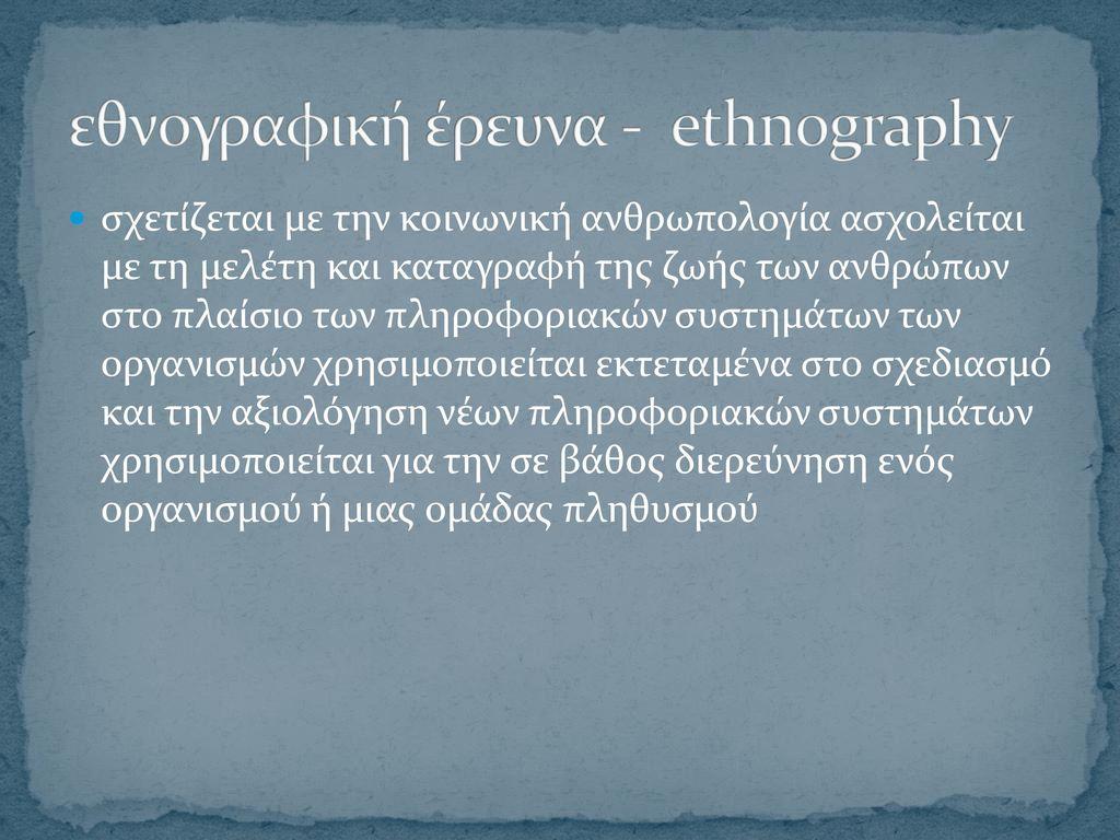 εθνογραφική έρευνα - ethnography