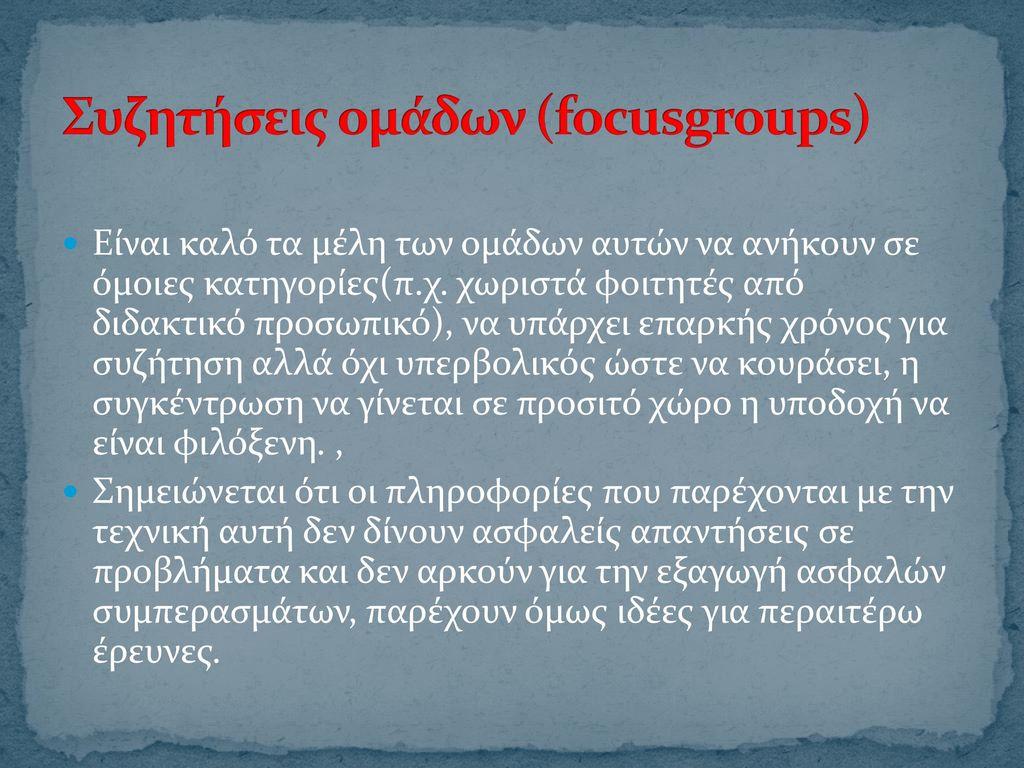 Συζητήσεις ομάδων (focusgroups)