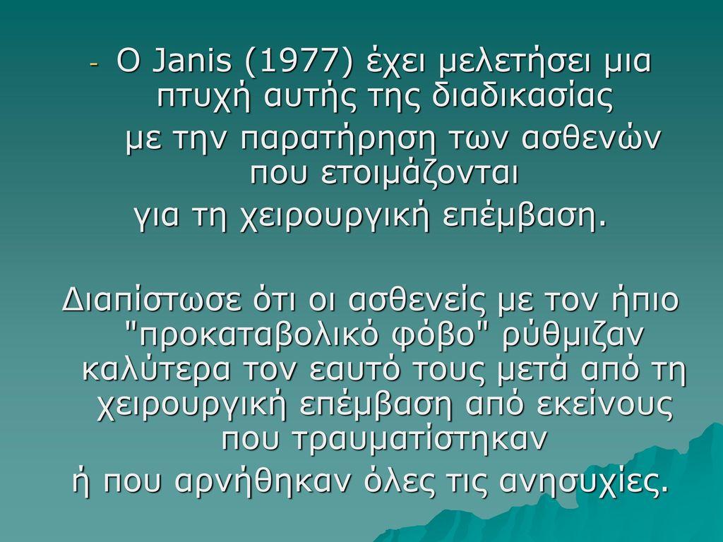 Ο Janis (1977) έχει μελετήσει μια πτυχή αυτής της διαδικασίας