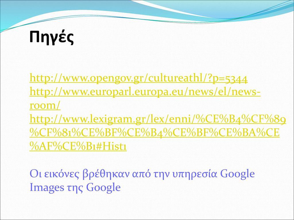 Πηγές http://www.opengov.gr/cultureathl/ p=5344