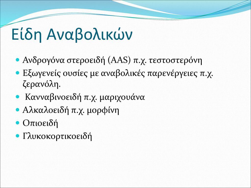 Είδη Αναβολικών Ανδρογόνα στεροειδή (ΑAS) π.χ. τεστοστερόνη