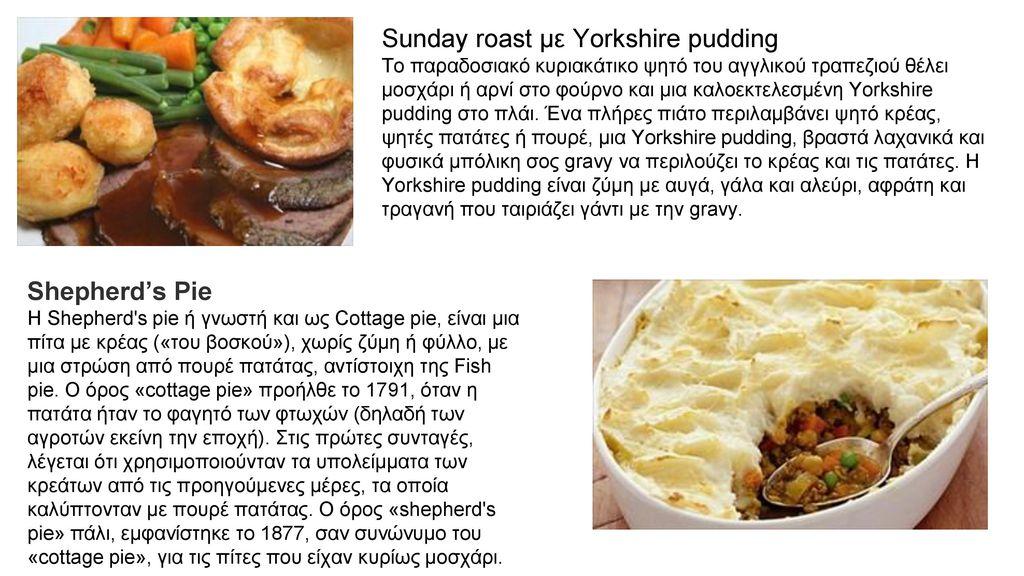 Sunday roast με Yorkshire pudding