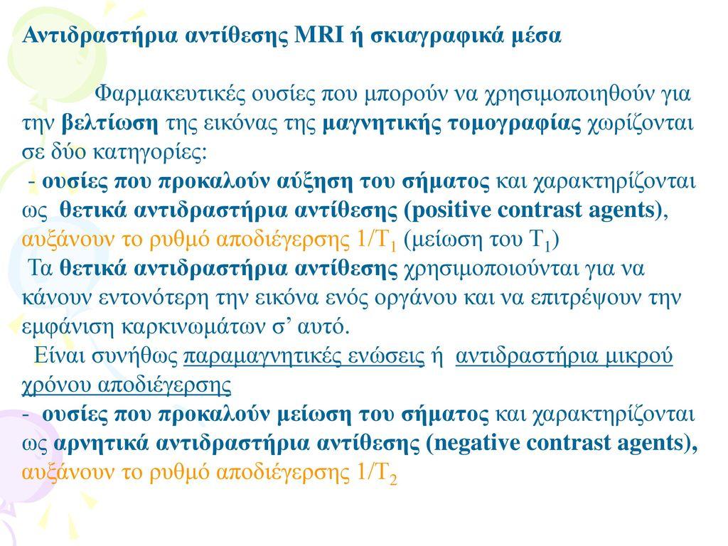 Αντιδραστήρια αντίθεσης MRI ή σκιαγραφικά μέσα