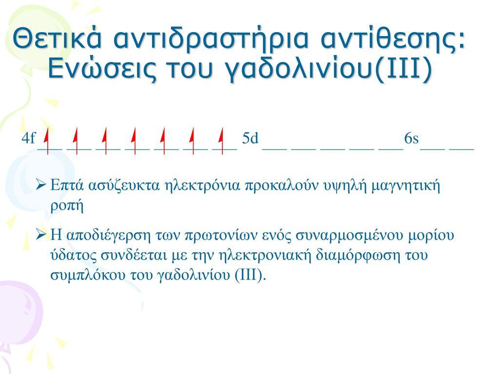 Θετικά αντιδραστήρια αντίθεσης: Ενώσεις του γαδολινίου(III)