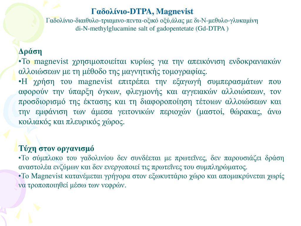 Γαδολίνιο-DTPA, Magnevist