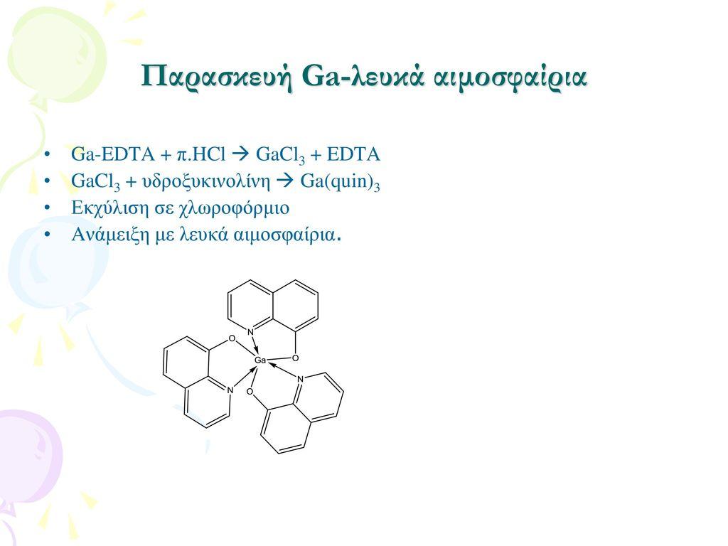 Παρασκευή Ga-λευκά αιμοσφαίρια