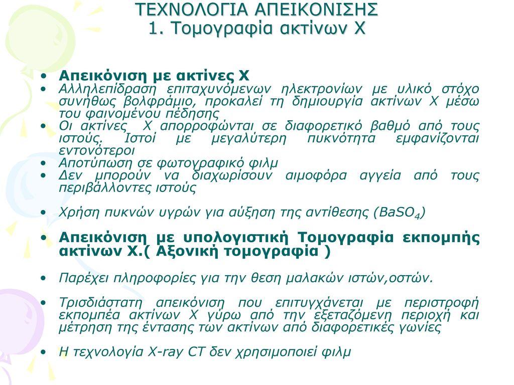 ΤΕΧΝΟΛΟΓΙΑ ΑΠΕΙΚΟΝΙΣΗΣ 1. Tομογραφία ακτίνων Χ