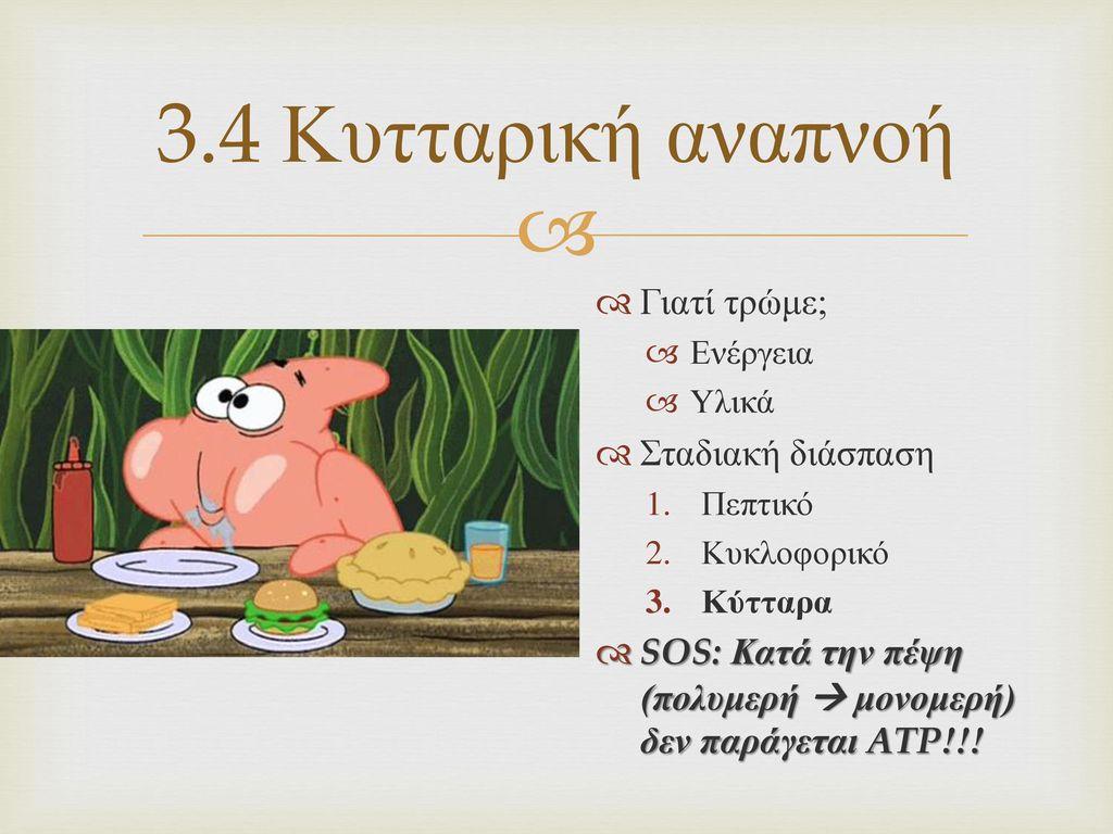 3.4 Κυτταρική αναπνοή Γιατί τρώμε; Σταδιακή διάσπαση