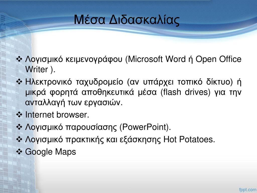 Μέσα Διδασκαλίας Λογισμικό κειμενογράφου (Microsoft Word ή Open Office Writer ).