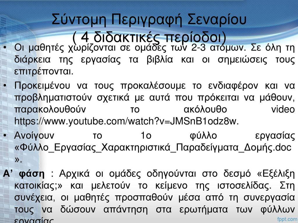 Σύντομη Περιγραφή Σεναρίου ( 4 διδακτικές περίοδοι)