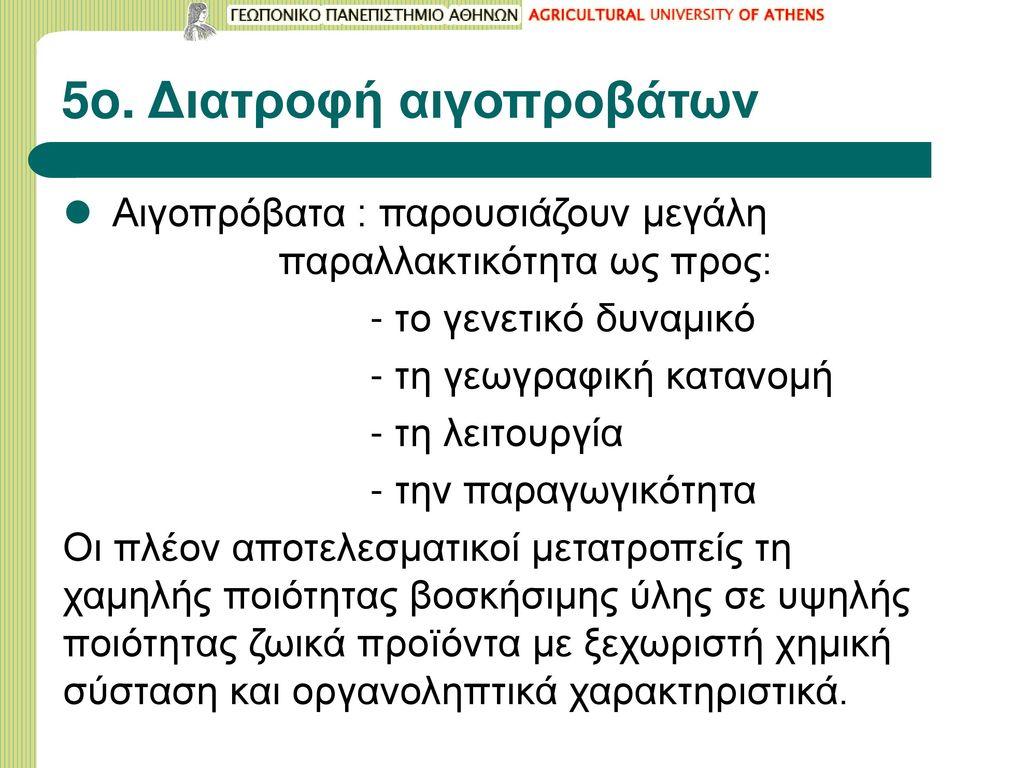 5o. Διατροφή αιγοπροβάτων