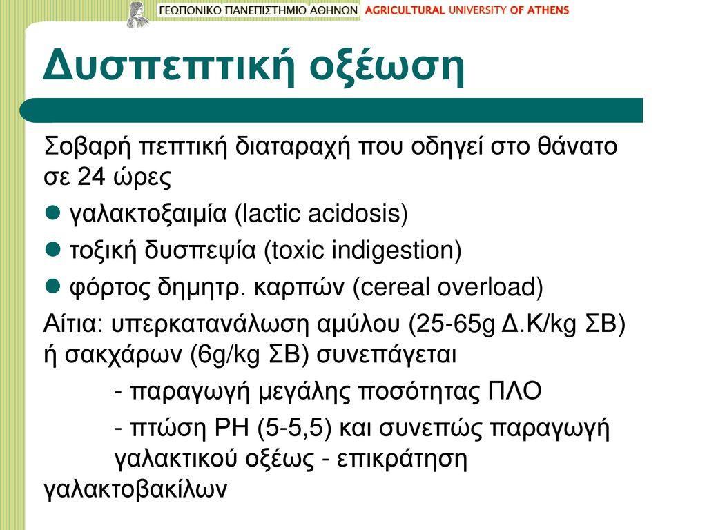 Δυσπεπτική οξέωση Σοβαρή πεπτική διαταραχή που οδηγεί στο θάνατο σε 24 ώρες. γαλακτοξαιμία (lactic acidosis)