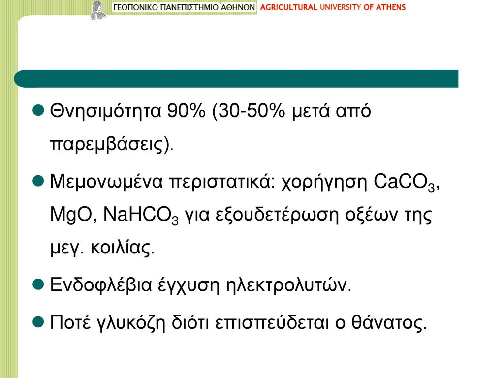 Θνησιμότητα 90% (30-50% μετά από παρεμβάσεις).