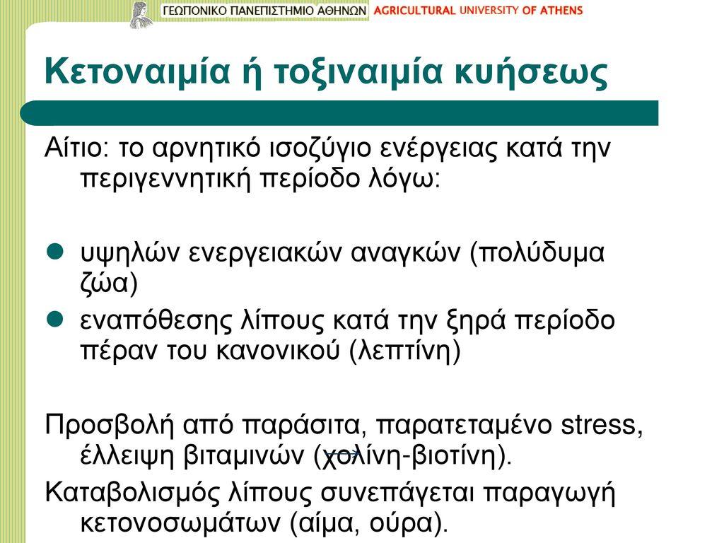Κετοναιμία ή τοξιναιμία κυήσεως