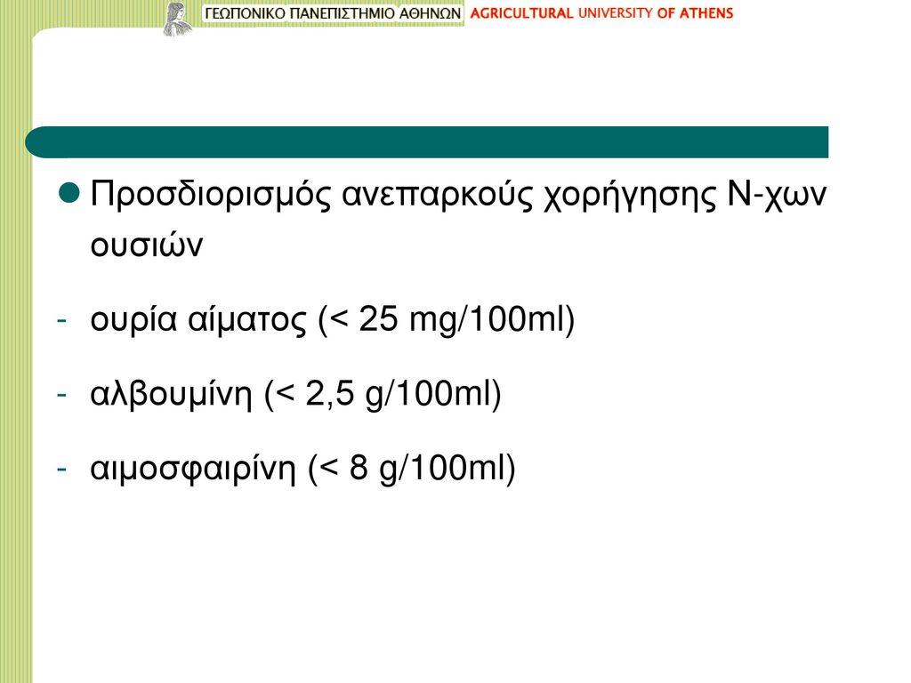 Προσδιορισμός ανεπαρκούς χορήγησης Ν-χων ουσιών