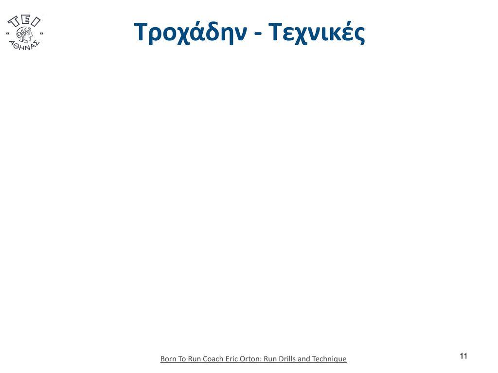 Βάδην-Τροχάδην Σύγκριση 1/4