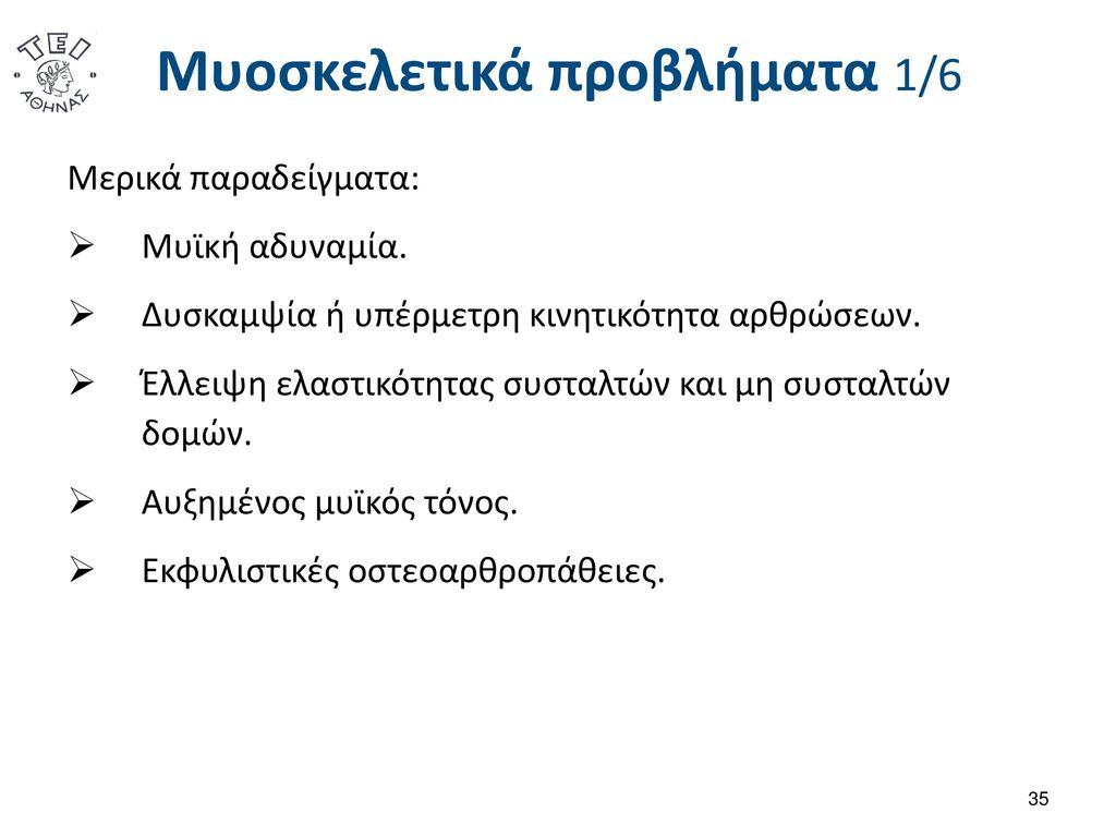 Μυοσκελετικά προβλήματα 2/6