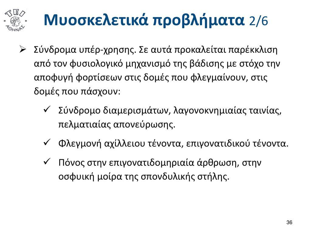 Μυοσκελετικά προβλήματα 3/6