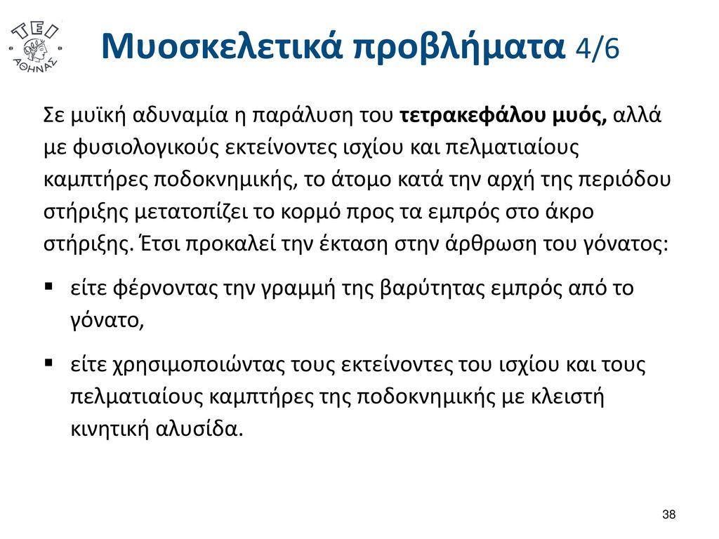 Μυοσκελετικά προβλήματα 5/6