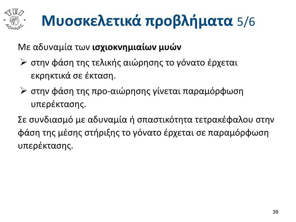 Μυοσκελετικά προβλήματα 6/6