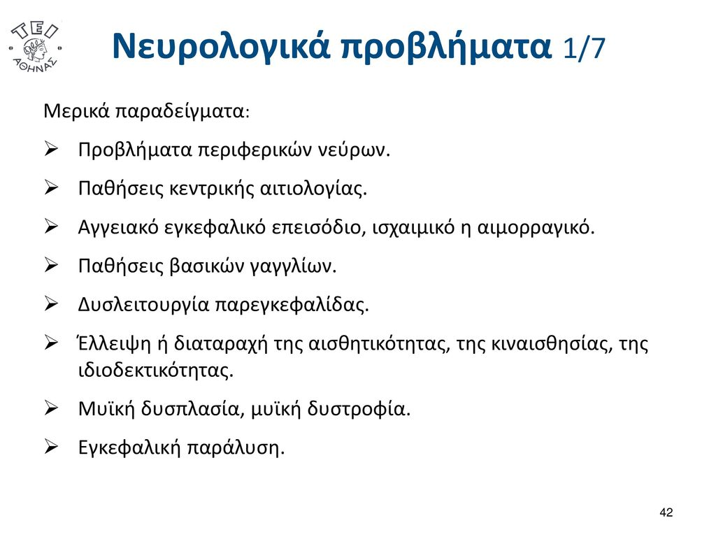 Νευρολογικά προβλήματα 2/7