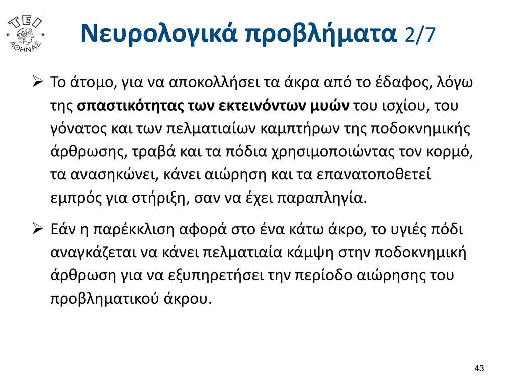 Νευρολογικά προβλήματα 3/7