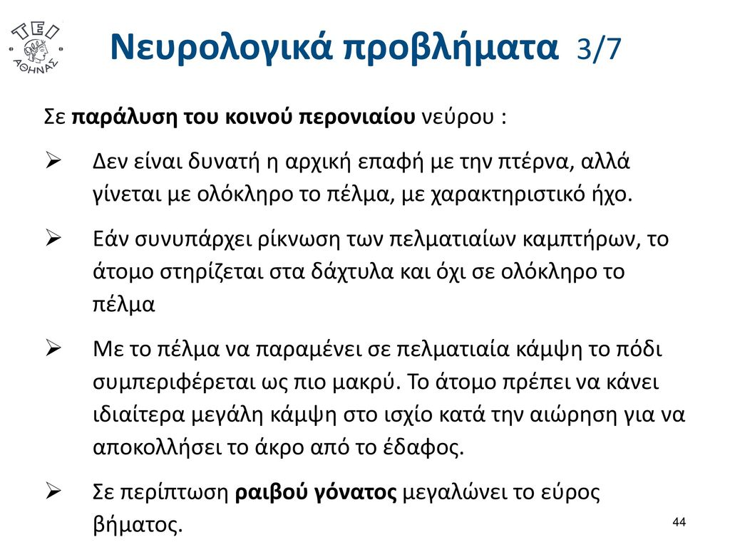 Νευρολογικά προβλήματα 4/7