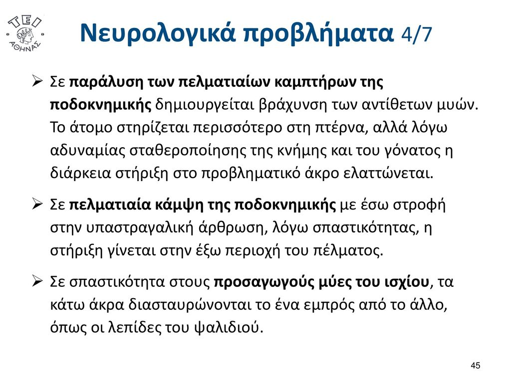 Νευρολογικά προβλήματα 5/7