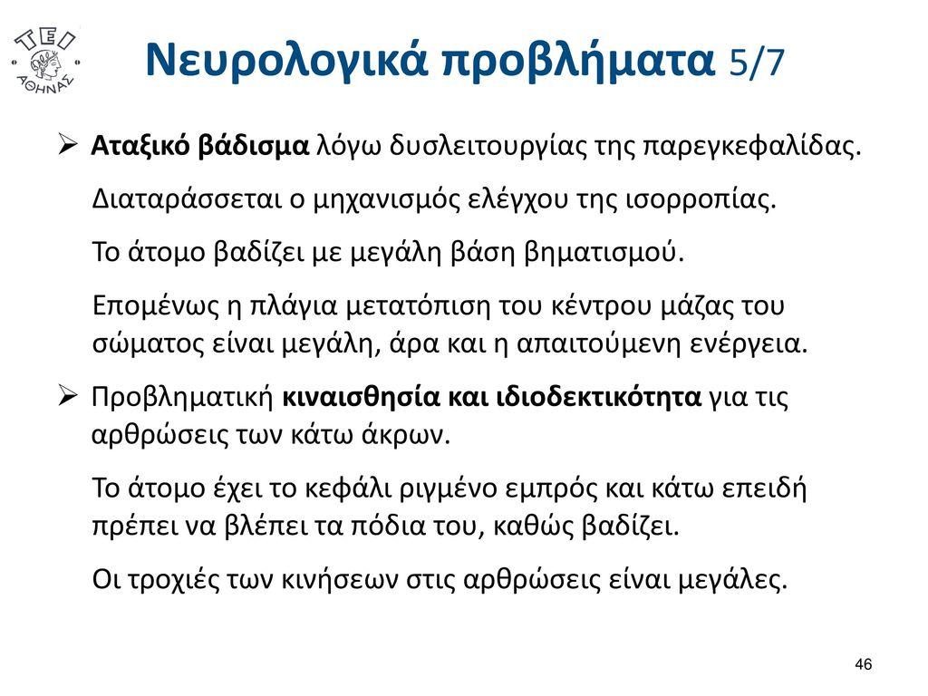 Νευρολογικά προβλήματα 6/7