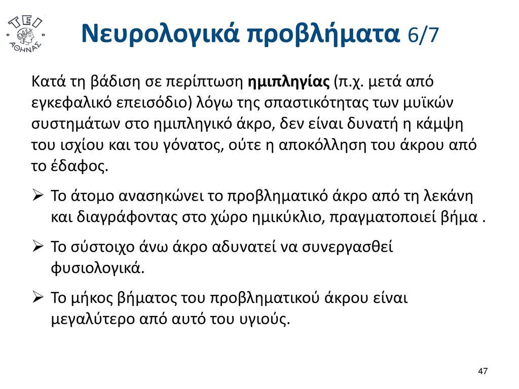 Νευρολογικά προβλήματα 7/7