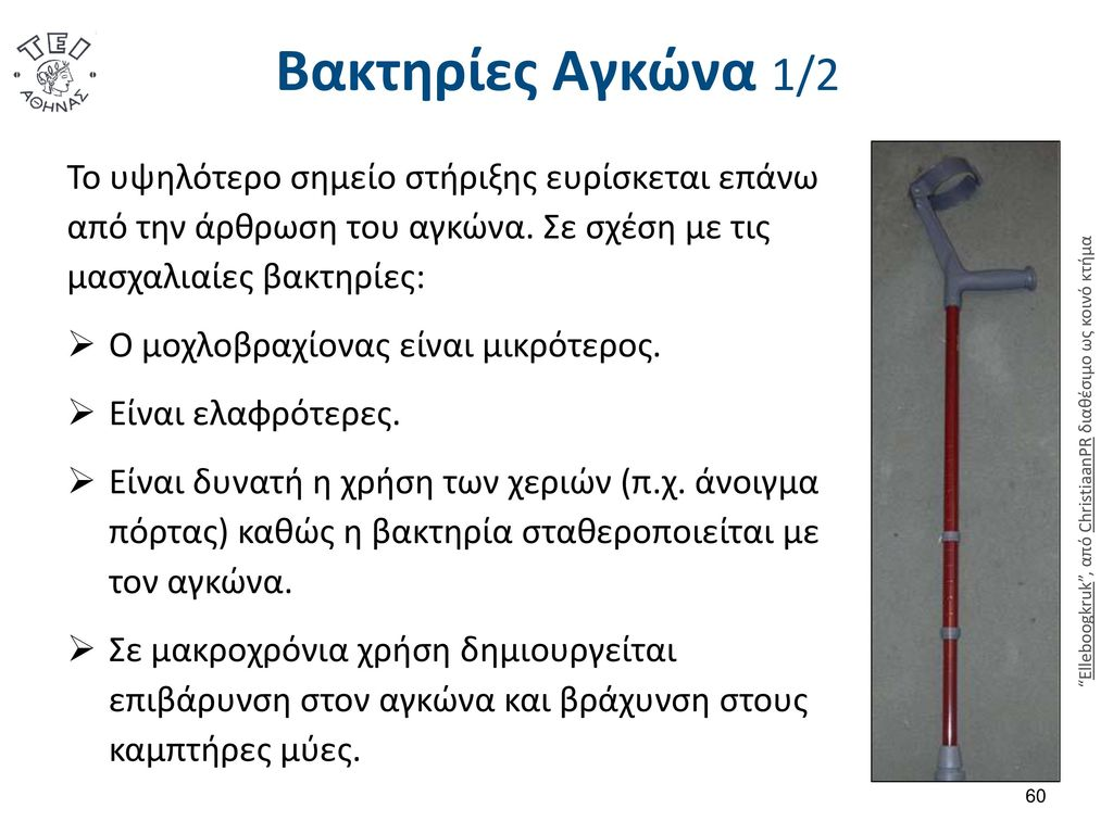 Strongarm cane design 4 lg , από Tjweber διαθέσιμο με άδεια CC BY 3.0