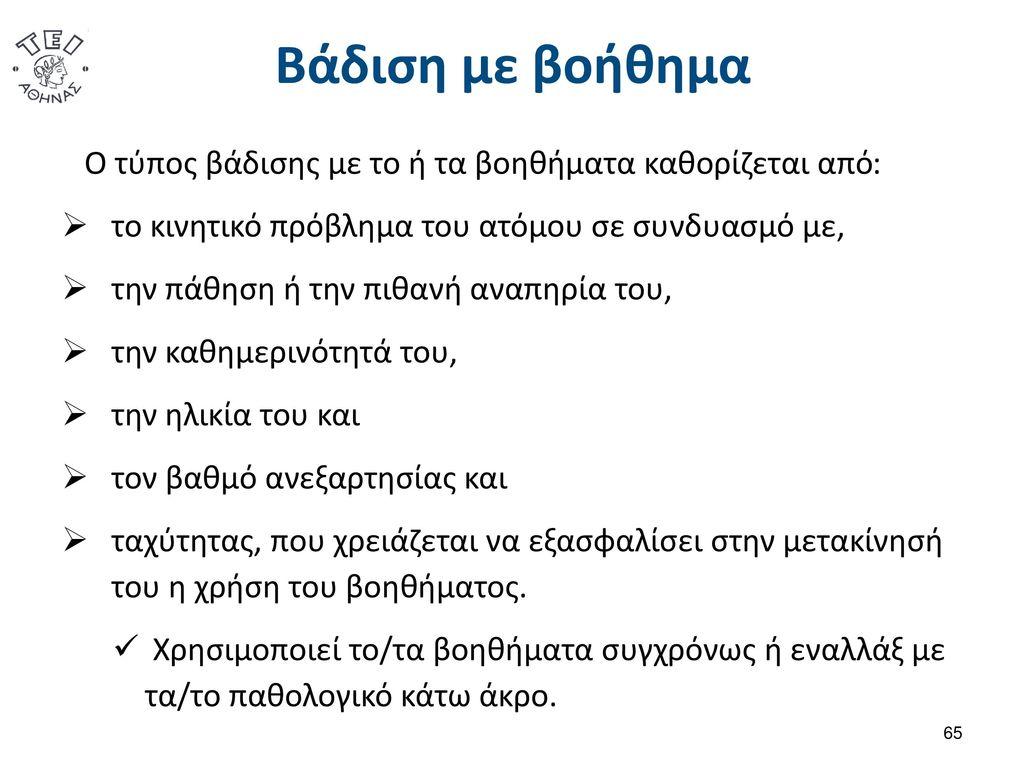 Μηχανοκίνητα βοηθήματα 1/2