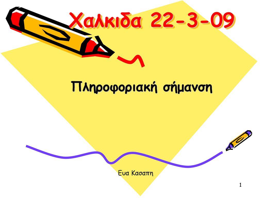 Χαλκιδα 22-3-09 Πληροφοριακή σήμανση Ευα Κασαπη