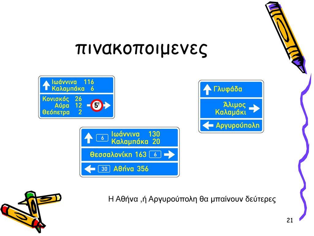 πινακοποιμενες Η Αθήνα ,ή Αργυρούπολη θα μπαίνουν δεύτερες