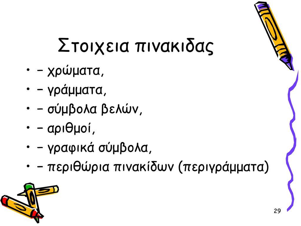 Στοιχεια πινακιδας − χρώματα, − γράμματα, − σύμβολα βελών, − αριθμοί,