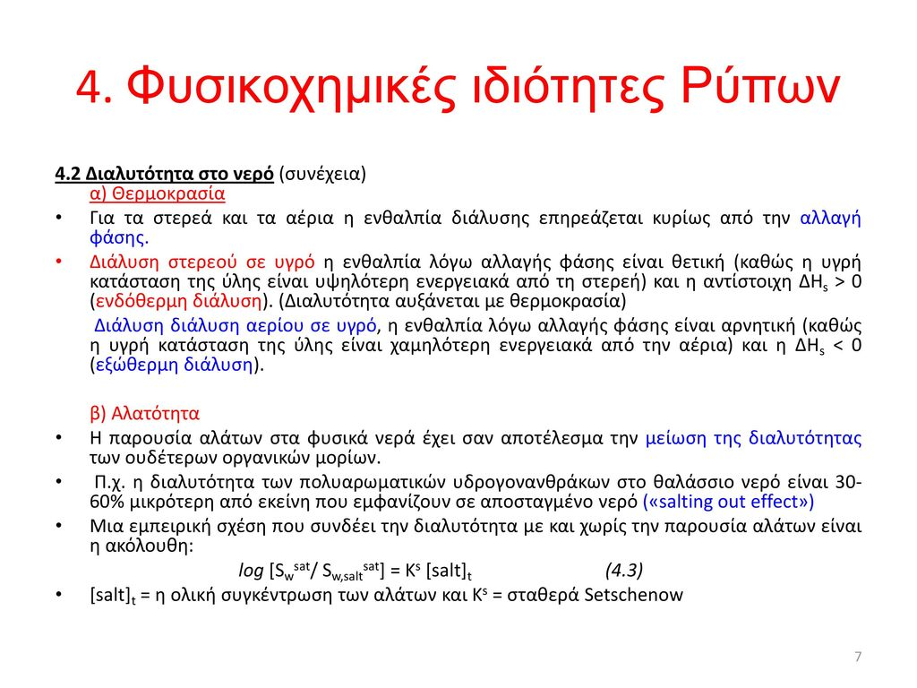 4. Φυσικοχημικές ιδιότητες Ρύπων