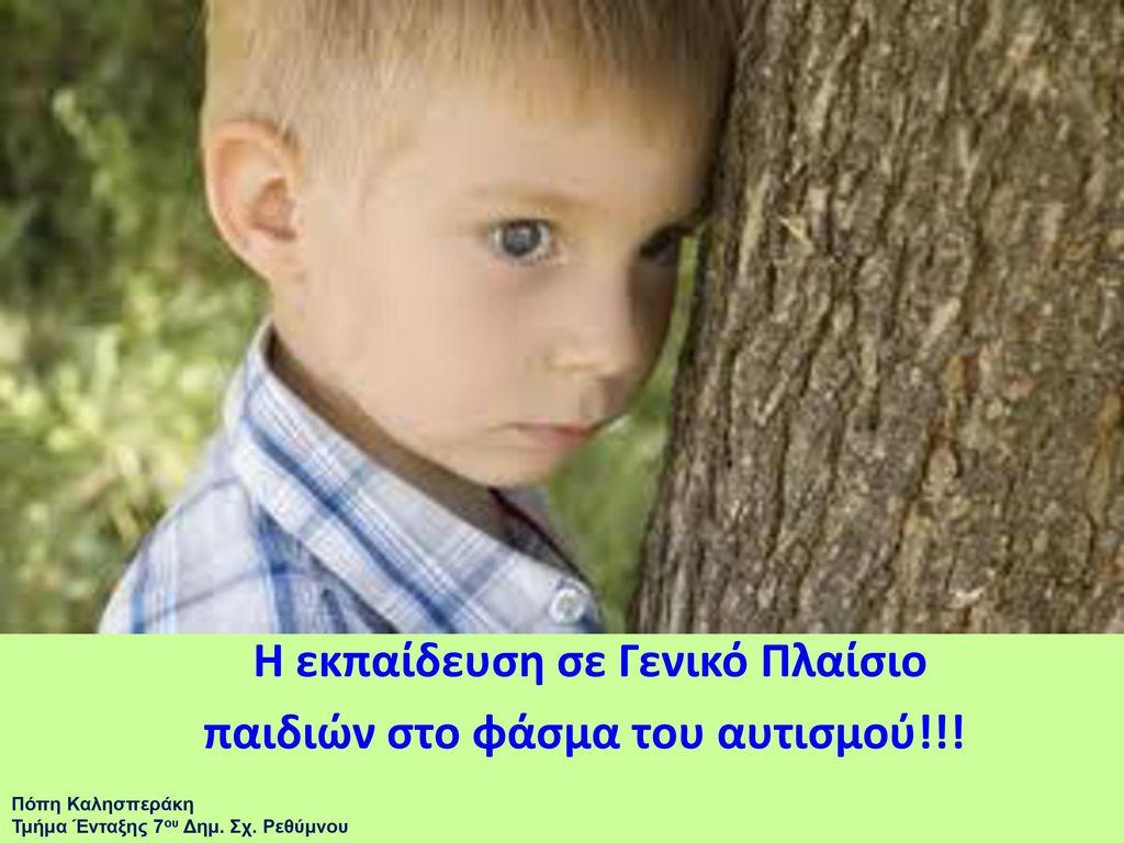 Η εκπαίδευση σε Γενικό Πλαίσιο παιδιών στο φάσμα του αυτισμού!!!