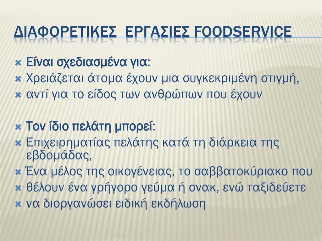 Διαφορετικεσ εργασιεσ foodservice