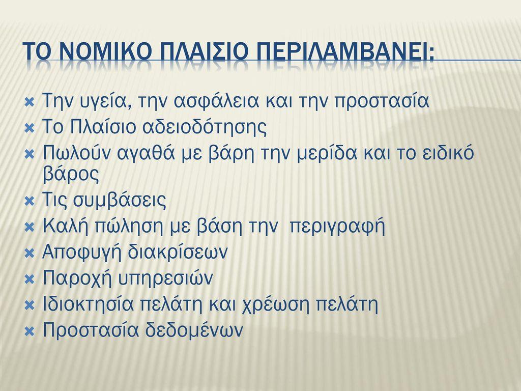 Το Νομικο πλαισιο περιλαμβανει: