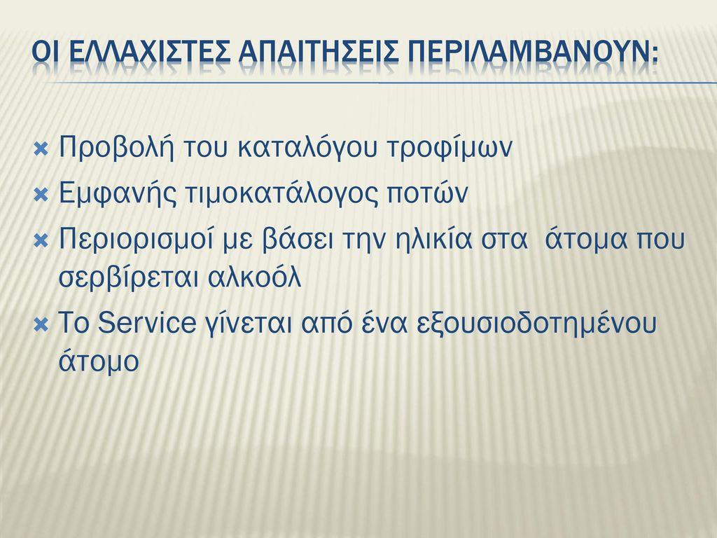 Οι Ελλαχιστεσ Απαιτησεισ περιλαμβανουν: