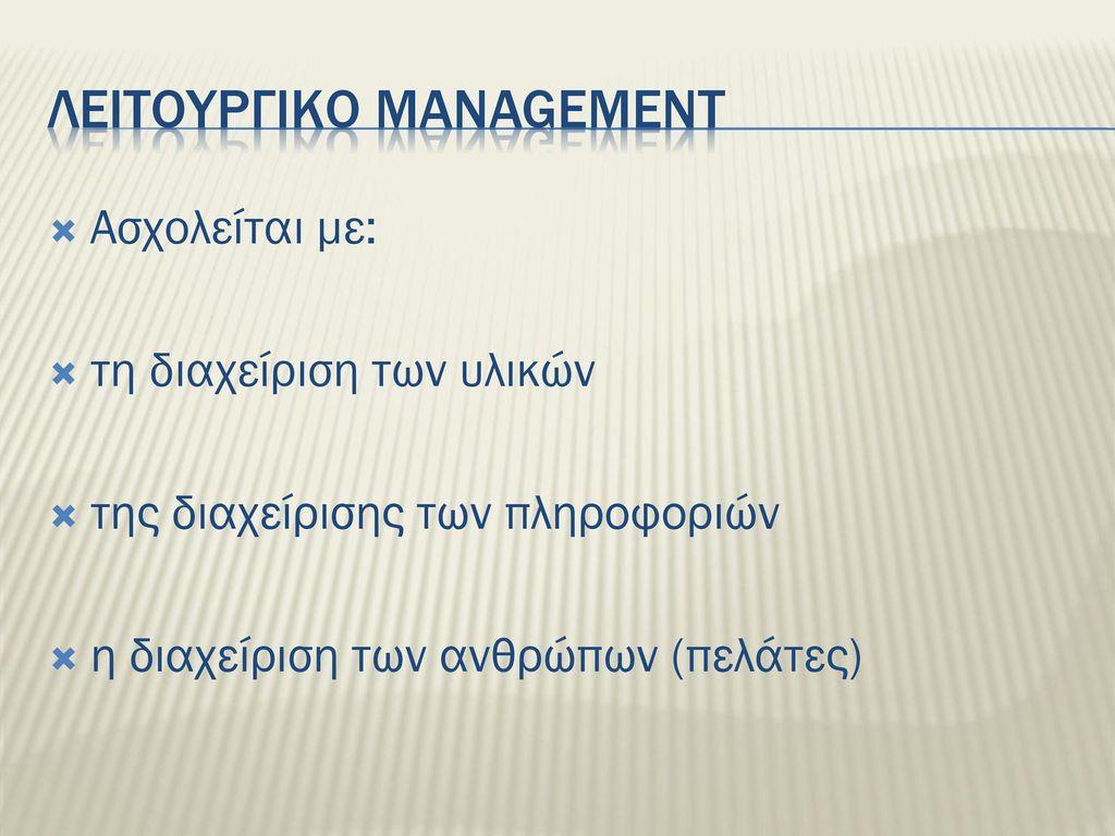 Λειτουργικο Management